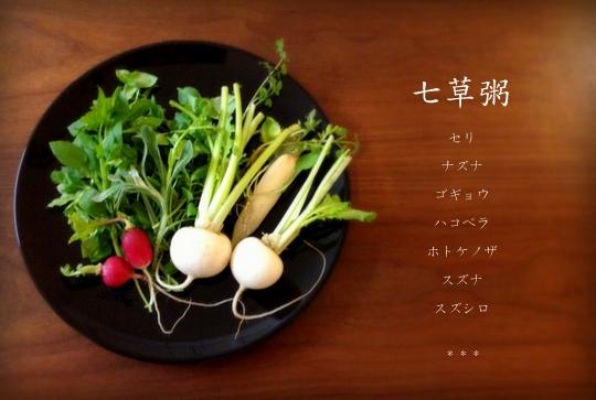 【2018】七草粥っていつ食べるの?由来や作り方も紹介!