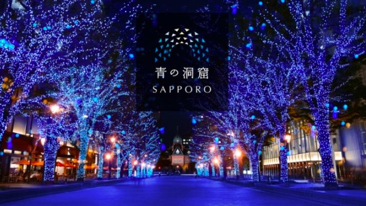 【青の洞窟 SAPPORO 2018】開催日程・点灯時間!行き方や駐車場も紹介!