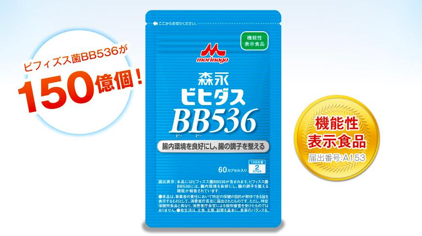 ビヒダスBB536サプリの効果は?口コミと評判をチェックしてみた!