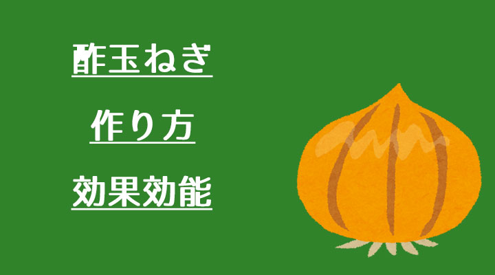 酢玉ねぎの作り方と効果効能!おすすめアレンジと食べ方についても!