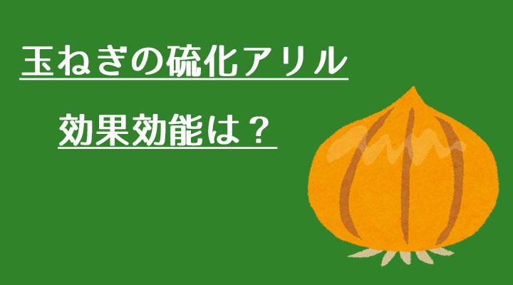 玉ねぎに含まれる硫化アリルとは?効果効能と加熱による影響について