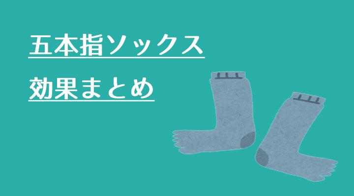 五本指ソックスの効果まとめ!足の裏の臭いや水虫対策以外にも効果あり