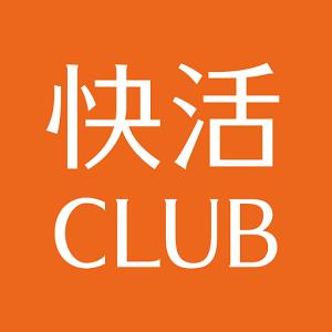 快活CLUBの料金早見表!クーポンやお得なサービスも一挙紹介!