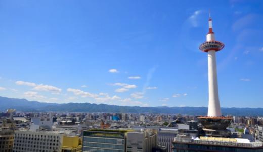 【2018】京都駅人気お土産ランキングTOP10!おすすめのお菓子から雑貨まで