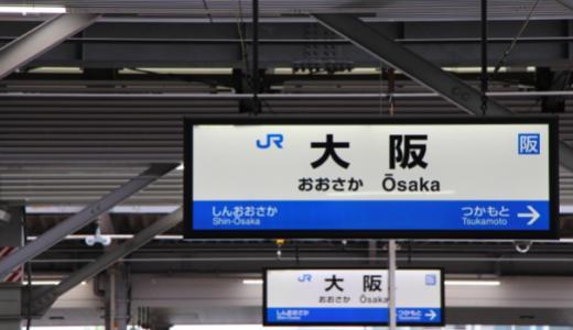 【2018】大阪駅人気お土産ランキングTOP10!おすすめスイーツやお菓子などを紹介!