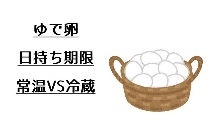 ゆで卵の日持ち期限!冷蔵庫と常温ならどっちが保つ?