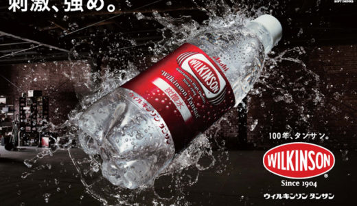 ウィルキンソンの炭酸水は太る?カロリー・砂糖・糖質などの成分を分析