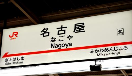 【2018】名古屋駅人気お土産ランキングTOP10!手羽先からおすすめスイーツまで