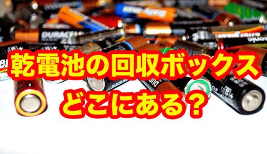 乾電池の回収ボックスはイオンやヤマダ電機にある?正しい捨て方をチェック!