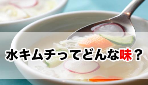 水キムチってどんな味?オススメの食べ方レシピも一挙紹介!