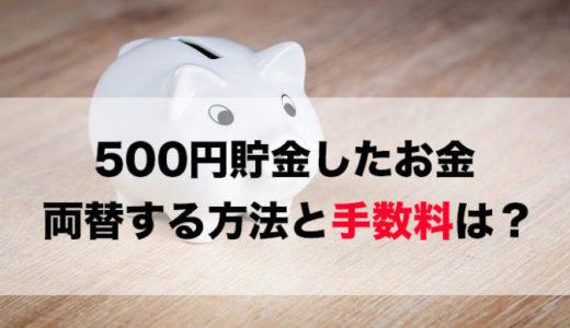 500円玉貯金の両替手数料はいくら?ATM・郵便局・銀行をそれぞれチェック!