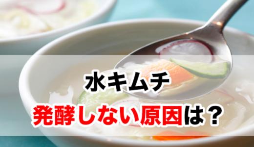水キムチが発酵しない原因は?正しい作り方のコツを紹介!