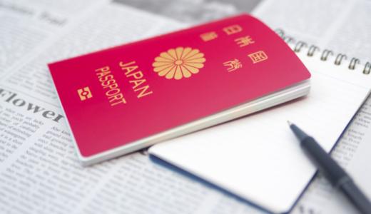 国内線は全てパスポート不要?在日外国人は必要なのかもチェック!
