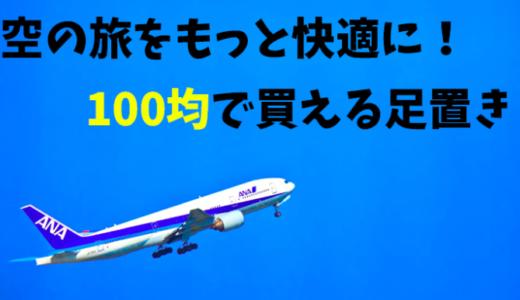 飛行機用の足置きを100均グッズで代用!おすすめの快適グッズも紹介!