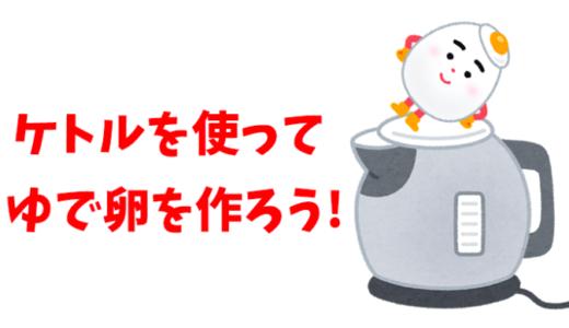 【簡単】電気ケトルを使ったゆで卵の作り方!半熟もOK