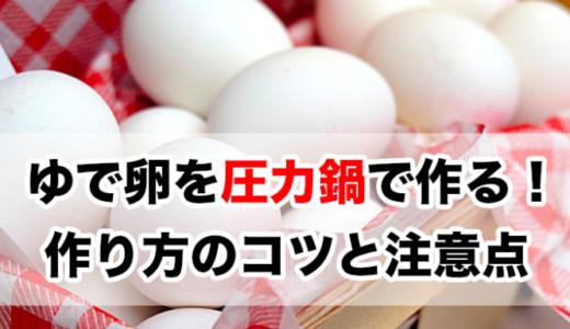 ゆで卵は圧力鍋で茹でても大丈夫?茹で時間や作り方の注意点!