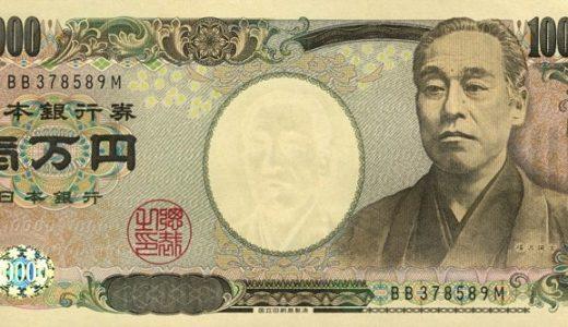 一万円札の人物を歴代〜現在まで!名前と成し遂げた偉業をチェック!