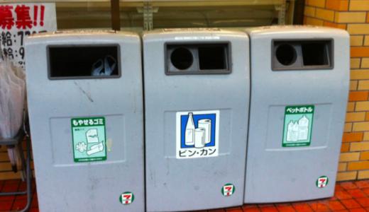 コンビニの外にゴミ箱がない!店内に撤去された理由は家庭ごみの不法投棄?