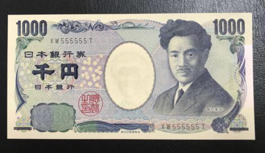 千円札の人物を歴代〜現在まで!名前と成し遂げた偉業をチェック!