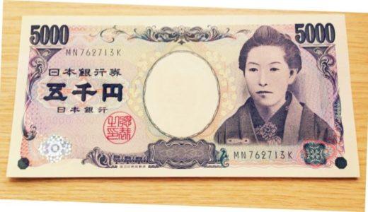 五千円札の人物を歴代〜現在まで!名前と成し遂げた偉業をチェック!