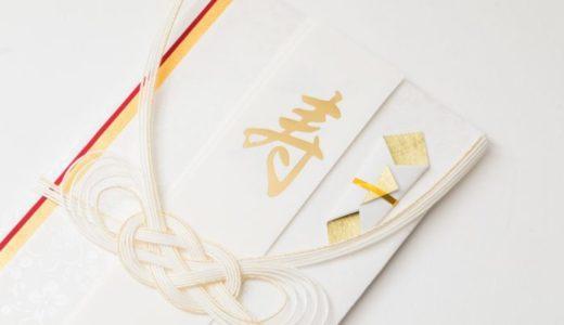 いとこのご祝儀の相場はいくら?包み方や結婚式のマナーについても知っておこう!