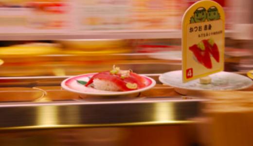 回転寿司で新幹線レーンがあるのはどこ?高速レーンが導入されているお店まとめ