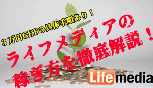 【ライフメディア】最短最速の稼ぎ方丨初心者が3万円稼ぐまでの道のりを徹底解説!