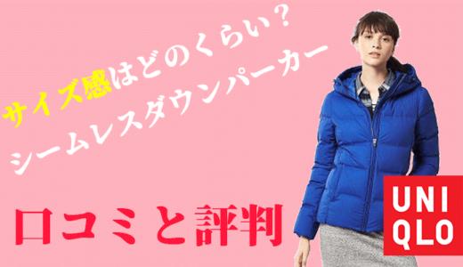 【ユニクロ】シームレスダウンパーカーの口コミ評判!気になるサイズ感もチェック