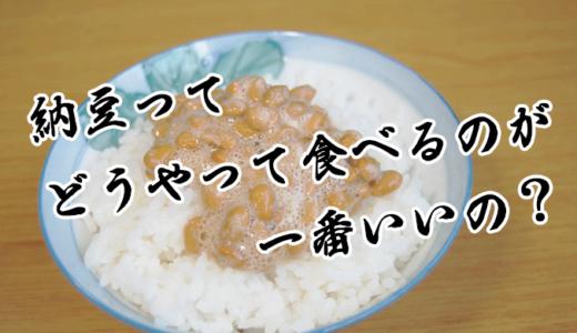 納豆をそのまま食べるとどんな効果がある?意外な食べ方のポイントもご紹介!