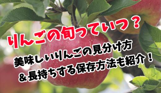 りんごの旬っていつ?美味しいりんごの見分け方、保存方法もご紹介!