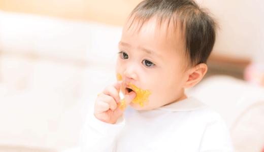 1歳の誕生日に作る離乳食!手づかみで食べられるおすすめメニュー3選