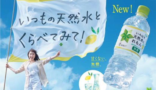 いろはすに天然水レモンは太る?砂糖やカロリーをチェック!