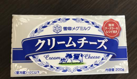 クリームチーズ開封後の日持ち期間は?賞味期限切れの未開封品についてにも!