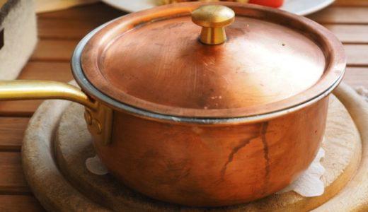 銅鍋の成分は人体に危険?【緑青の毒性はウソだった】