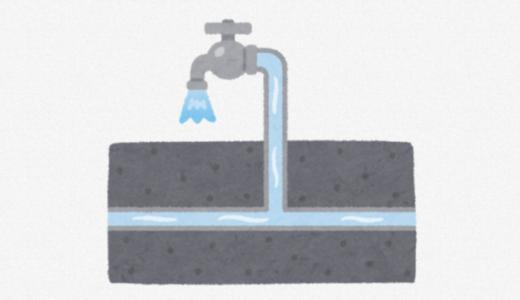 水道民営化はいつから?メリット・デメリットをわかりやすく解説