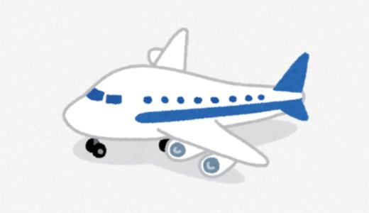 ジェルボールは飛行機に持っていける?海外旅行におすすめの洗濯洗剤はコレ!