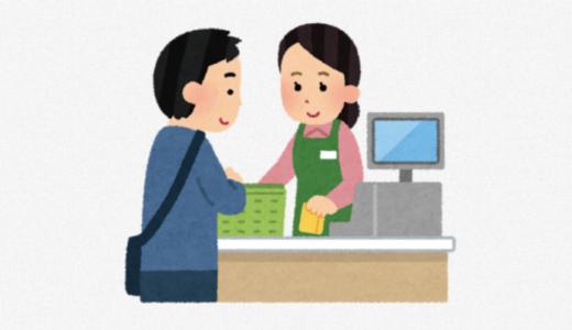 WAONポイントの使い方丨レジで使いたい場合はどうすればいい?