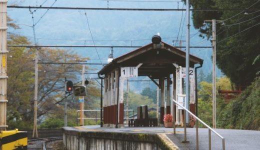 無人駅から電車に乗る場合切符はどうする?ごまかしはできちゃうの?