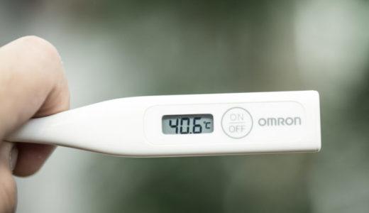 学校休みたい…体温計の熱を上げる方法をこっそり伝授!【裏技】