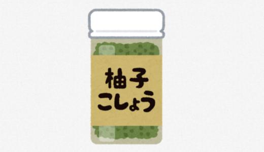 柚子胡椒を手作り!ミキサーを使った簡単な作り方