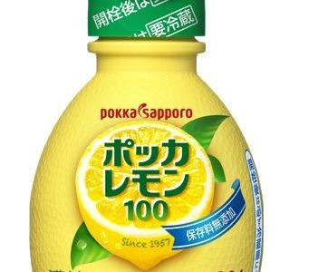 ポッカレモンは体に悪い?デメリットと1日の摂取量の目安について