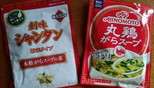 「創味シャンタン」と「鶏がらスープの素」の違いとは?お互いに代用できる?