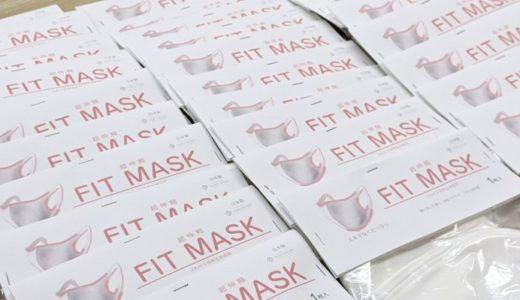 洗える超伸縮フィットマスクの在庫状況と販売店【口コミも調査】