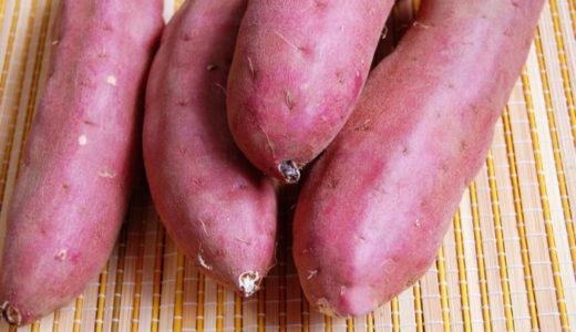 サツマイモの皮は食べられる!【栄養豊富で便秘解消にも効果的】