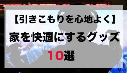 家を快適にするグッズ10選【引きこもりを心地よく】