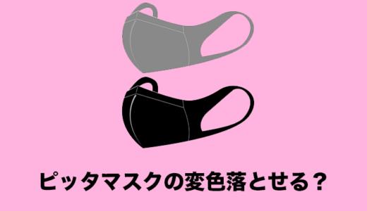ピッタマスクの黄ばみの落とし方は?正しい洗い方と変色の目立たないおすすめ色!