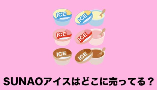 SUNAOアイスはどこに売ってる?コンビニや通販など販売店まとめ!