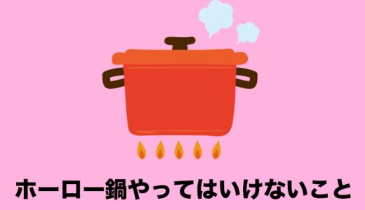ホーロー鍋の間違った使い方【やってはいけない5つのこと】