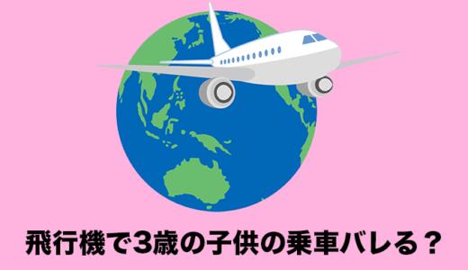 飛行機に3歳の子供が年齢をごまかして乗ったらバレる?【バレると損することも!】