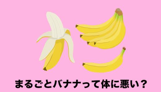 まるごとバナナが体に悪いと噂される3つ理由!トランス脂肪酸が危険?